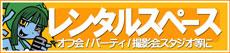 バナーレンタルペース230.jpg